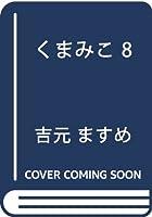 くまみこ 第08巻