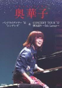 """バンドライブツアー'11 """"シンデレラ""""/CONCERT TOUR'12 弾き語り~5th Letter~(外付特典:奥華子スペシャル特典CDナシ) [DVD]"""