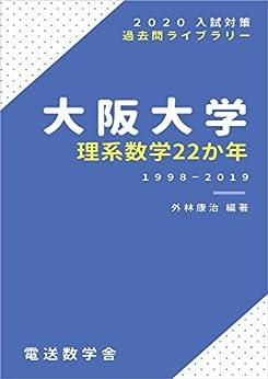 [外林康治]の大阪大学 理系数学22か年 (2020入試対策 過去問ライブラリー)