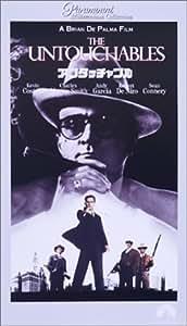 アンタッチャブル【字幕版】 [VHS]