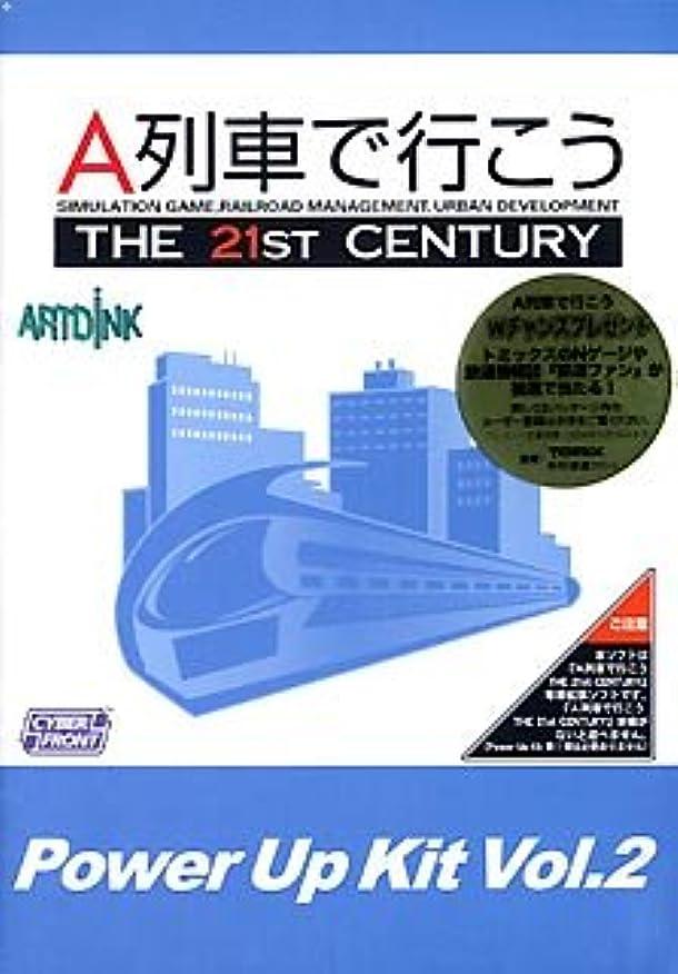 真似る慢なレオナルドダA列車で行こう The 21st Century パワーアップキット Vol.2