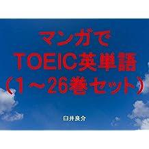 マンガでTOEIC英単語(1~26巻セット)(こみっくがーるずを追加)~キャラに関する英文を読むだけで英単語力がアップする本~