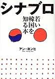 シナブロ—若い韓国を知る本