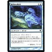 マジック:ザ・ギャザリング 【幽体の飛行/Spectral Flight】【コモン】 ISD-079-C ≪イニストラード収録≫