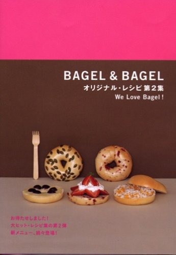 BAGEL&BAGEL オリジナル・レシピ第2集 We Love Bagel !の詳細を見る