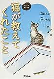 コミックエッセイ 猫が教えてくれたこと 画像