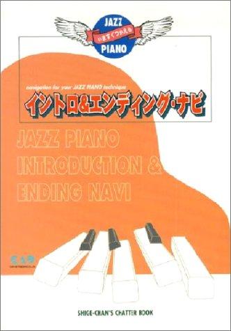 ジャズピアノイントロ&エンディングナビ (いますぐつかえるジャズピアノ)
