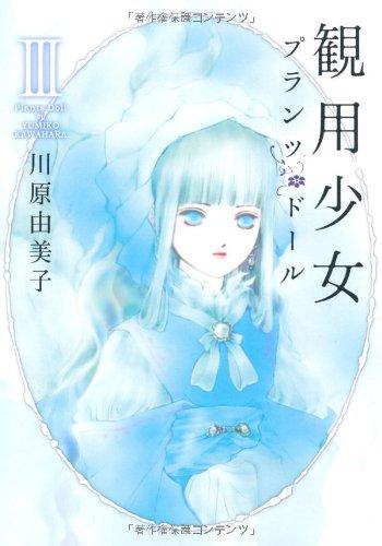観用少女 3 (眠れぬ夜の奇妙な話コミックス)の詳細を見る