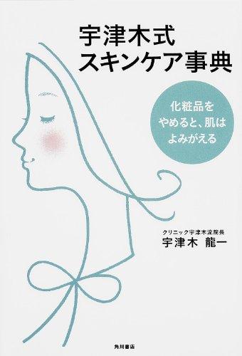 宇津木式スキンケア事典 化粧品をやめると、肌はよみがえる (ノンフィクション単行本)の詳細を見る