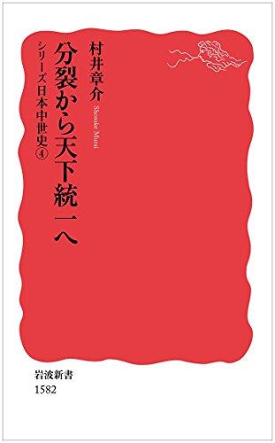 分裂から天下統一へ〈シリーズ日本中世史 4〉 (岩波新書)