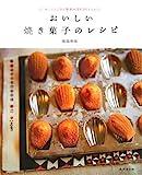 おいしい焼き菓子のレシピ―はじめてでもできる基本の作り方とアレンジ。 画像