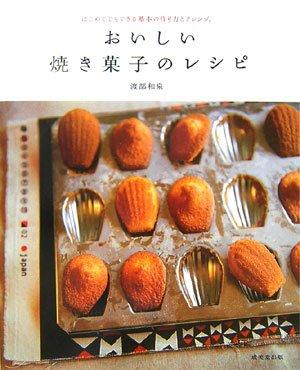 おいしい焼き菓子のレシピ―はじめてでもできる基本の作り方とアレンジ。の詳細を見る
