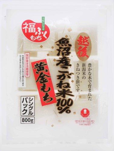 福ふくもち 魚沼産こがね米100% 黄金餅 800g