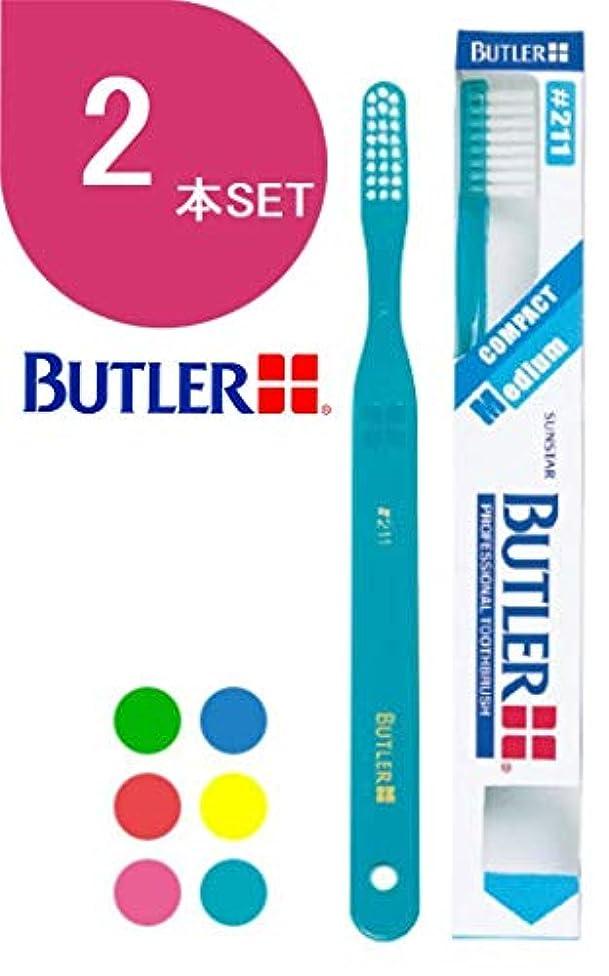 樹皮銅争うサンスター バトラー(BUTLER) 歯ブラシ 2本 #211