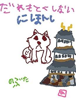 [のぶた]の誰も得しない日本史 第1巻