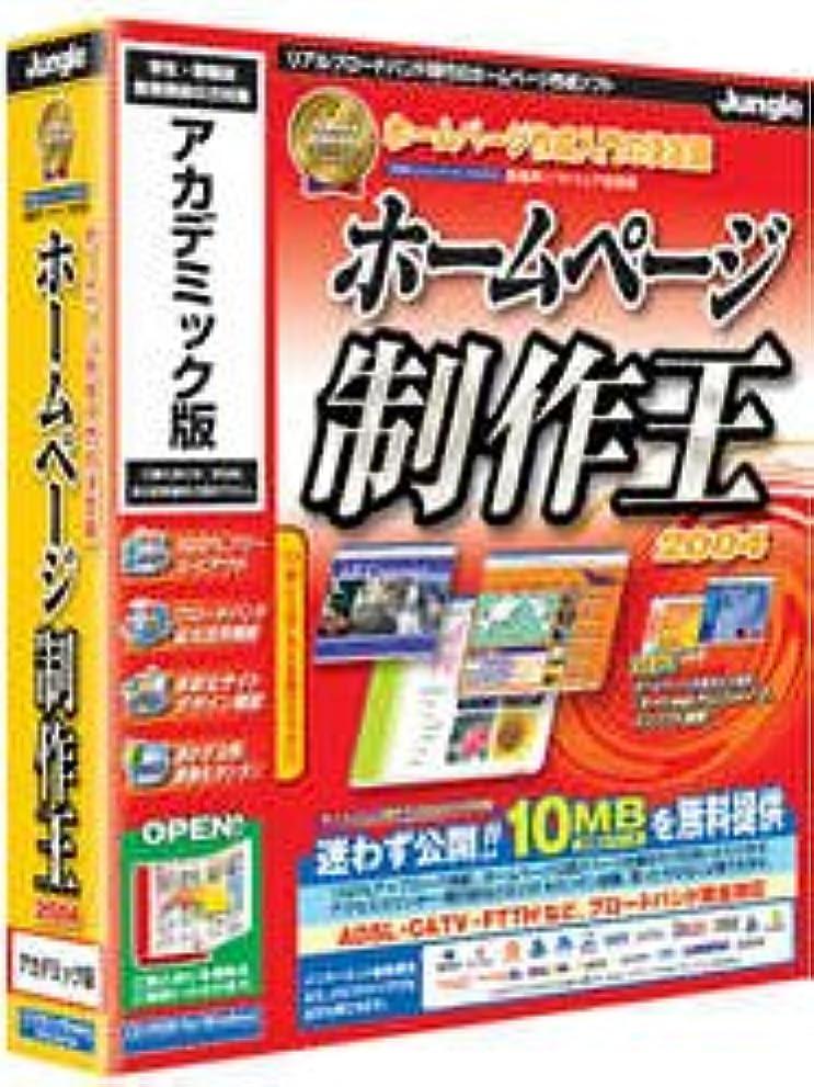 イヤホンバン役員ホームページ制作王 2004 スタンダード版 アカデミック版