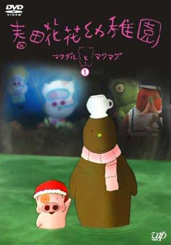 春田花花幼稚園 マクダルとマクマグ  1  DVD