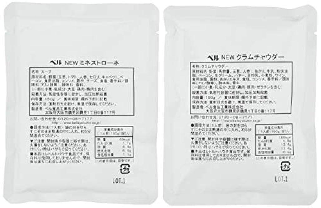 放送トロピカル不合格神戸元町アルフィー 2種類のスープセット 18-8287-959