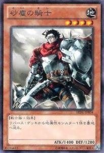遊戯王 REDU-JP034-R 《砂塵の騎士》 Rare