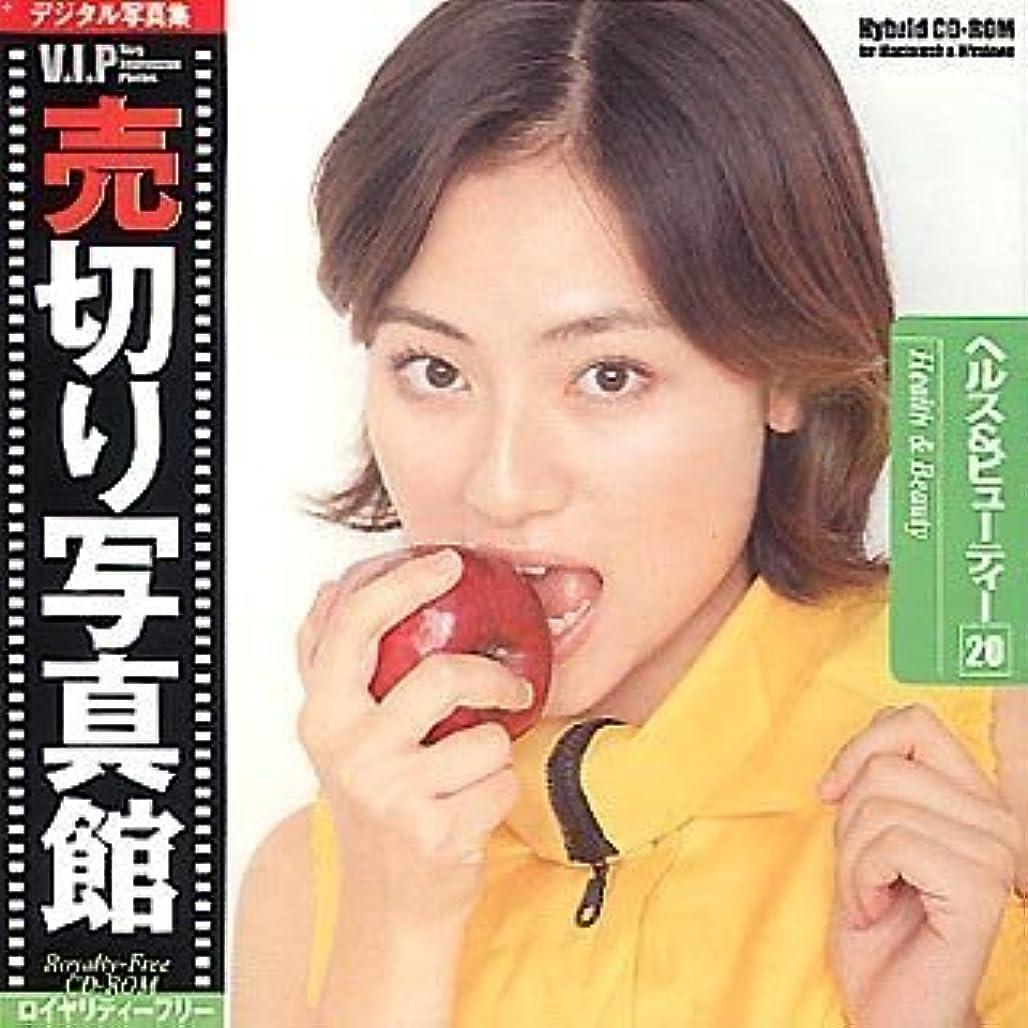関係するフォーマル韻売切り写真館 VIPシリーズ Vol.20 ヘルス&ビューティー