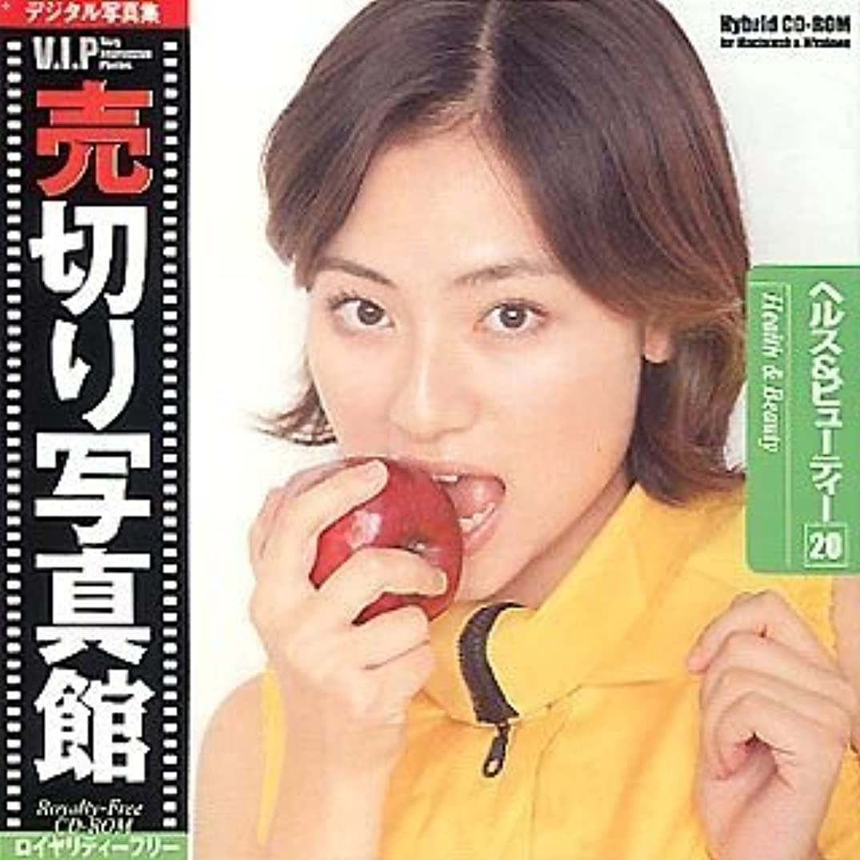 色合い好みピン売切り写真館 VIPシリーズ Vol.20 ヘルス&ビューティー
