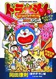 ドラえもん『のび太の恐竜2006 DS』オリジナルコミック (てんとう虫コミックススペシャル)