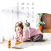 【Amazon.co.jp限定】君のとなり わたしの場所<初回限定盤CD+DVD>TVアニメ「同居人はひざ、時々、頭のうえ。」エンディングテーマ(デカ...