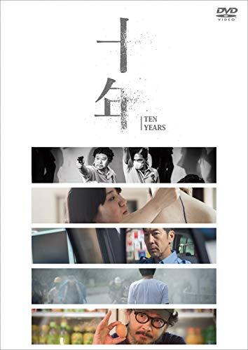 十年 [DVD]