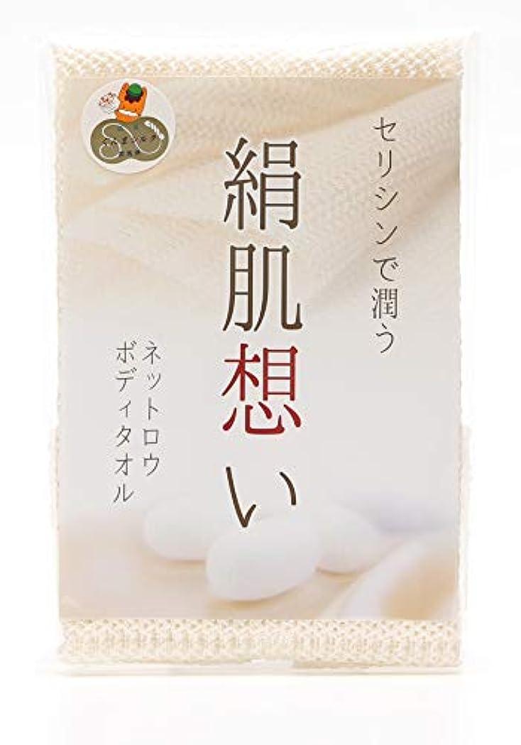 シビック船酔いホスト[ハッピーシルク] シルクボディータオル 「絹肌想い 」浴用ボディタオル セリシンで潤う シルク100% ネットロウ