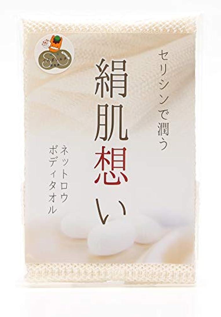 排除する聖人従事する[ハッピーシルク] シルクボディータオル 「絹肌想い 」浴用ボディタオル セリシンで潤う シルク100% ネットロウ
