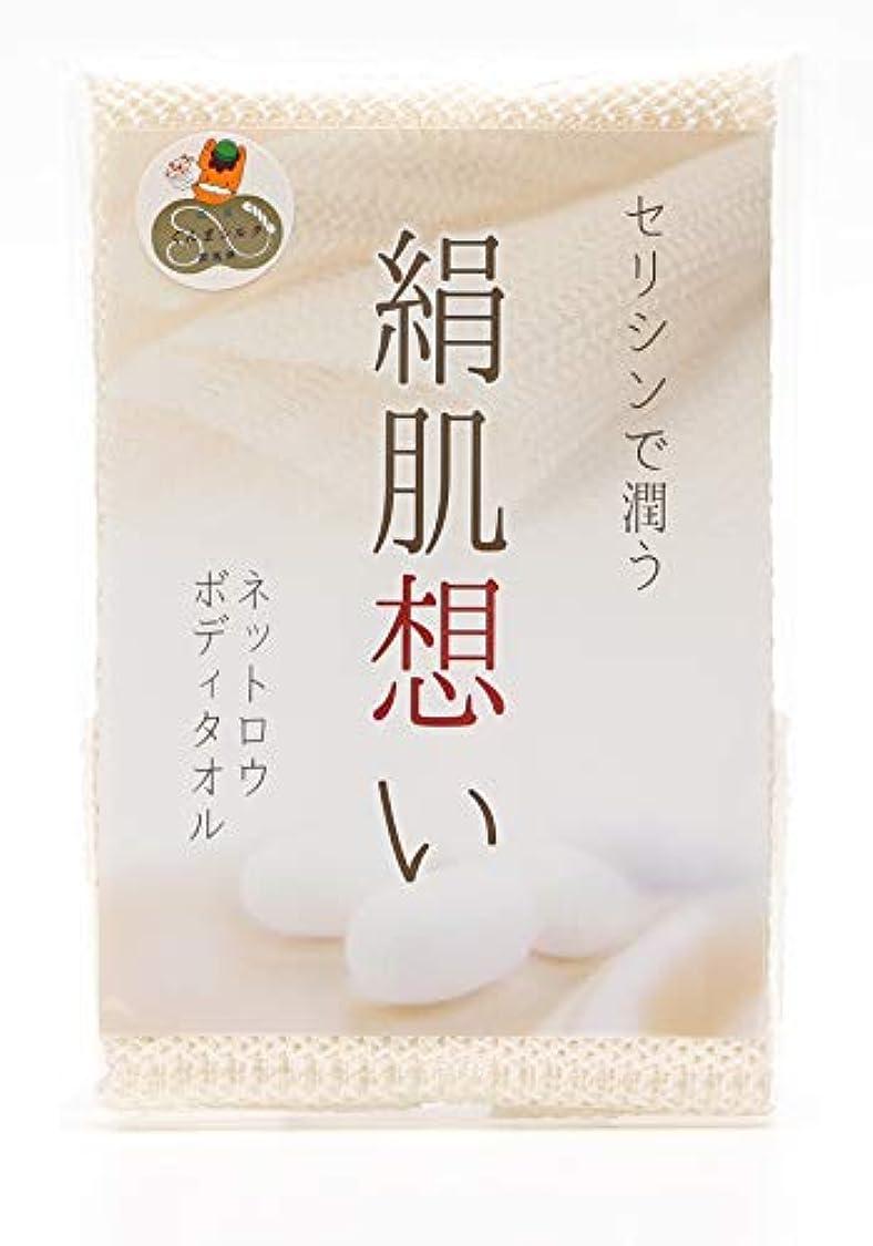 同様の研磨剤に渡って[ハッピーシルク] シルクボディータオル 「絹肌想い 」浴用ボディタオル セリシンで潤う シルク100% ネットロウ