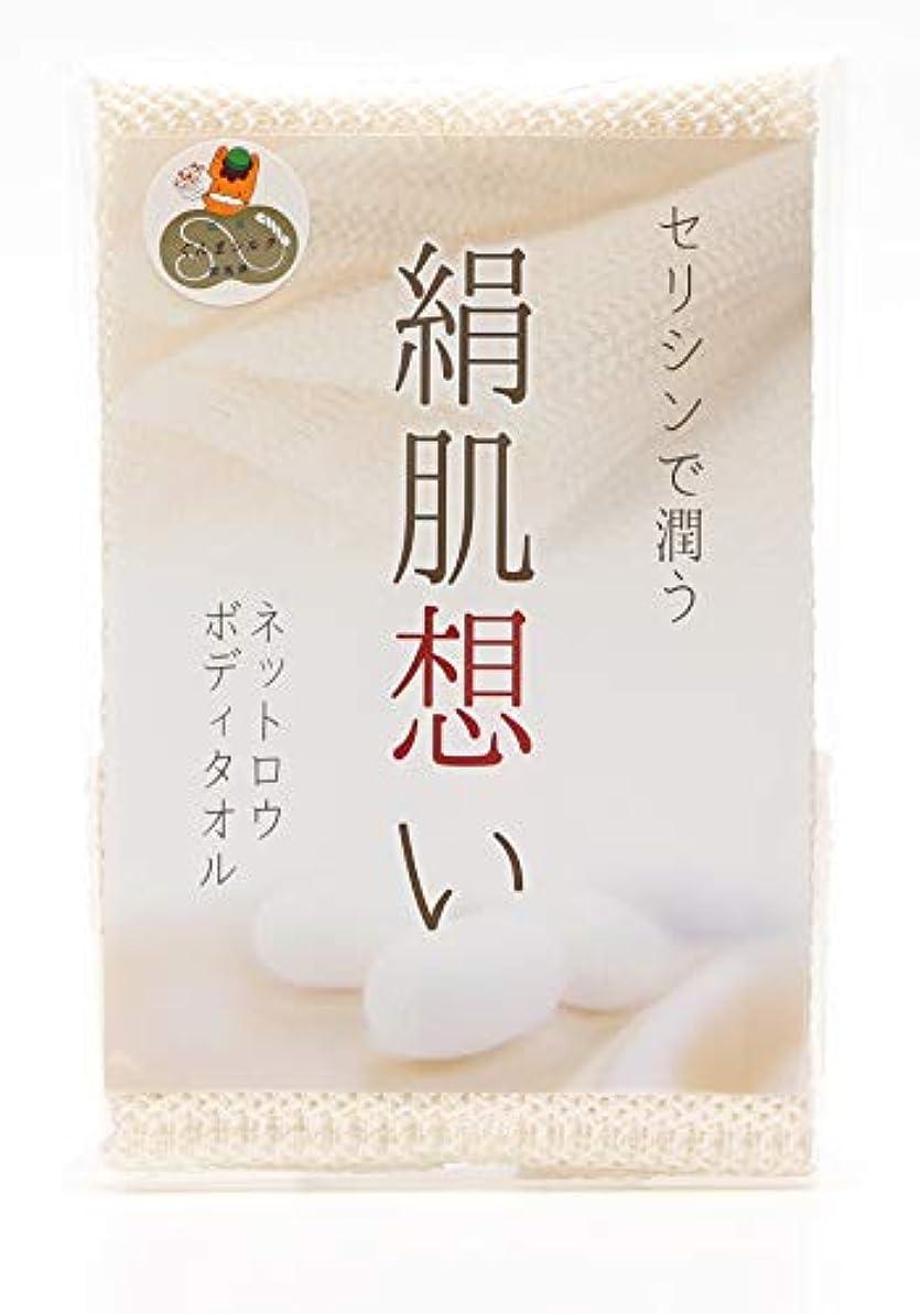 明確な委任情熱[ハッピーシルク] シルクボディータオル 「絹肌想い 」浴用ボディタオル セリシンで潤う シルク100% ネットロウ