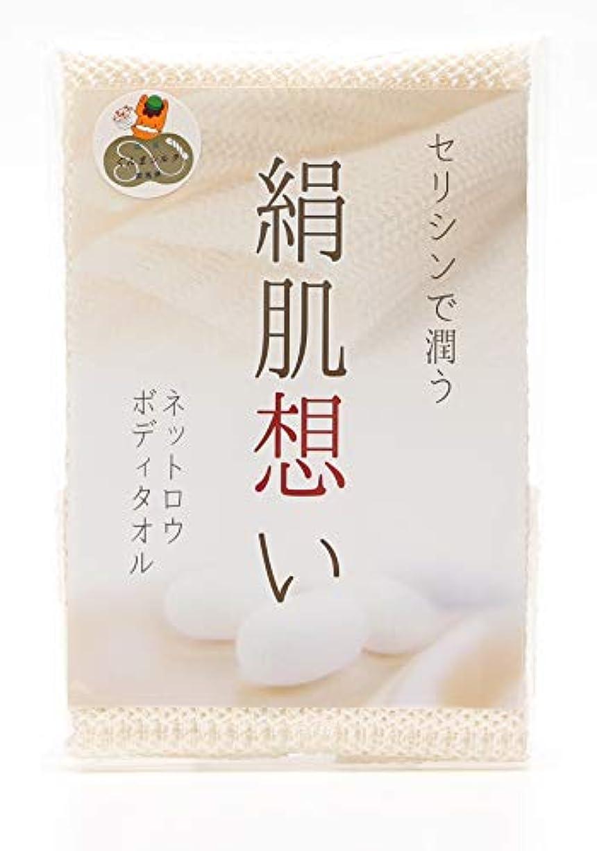 欠員ブリークベルト[ハッピーシルク] シルクボディータオル 「絹肌想い 」浴用ボディタオル セリシンで潤う シルク100% ネットロウ