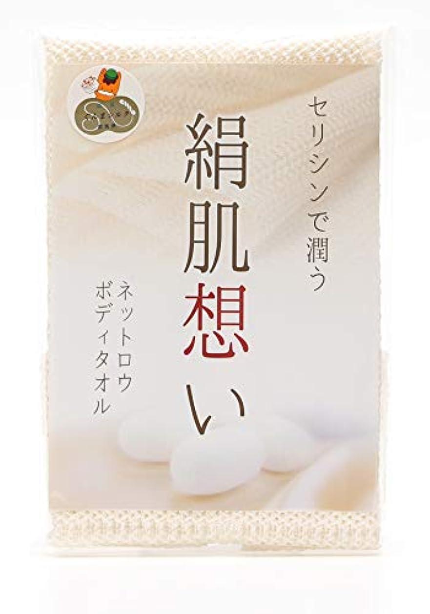 メタルライン嫌なアーチ[ハッピーシルク] シルクボディータオル 「絹肌想い 」浴用ボディタオル セリシンで潤う シルク100% ネットロウ