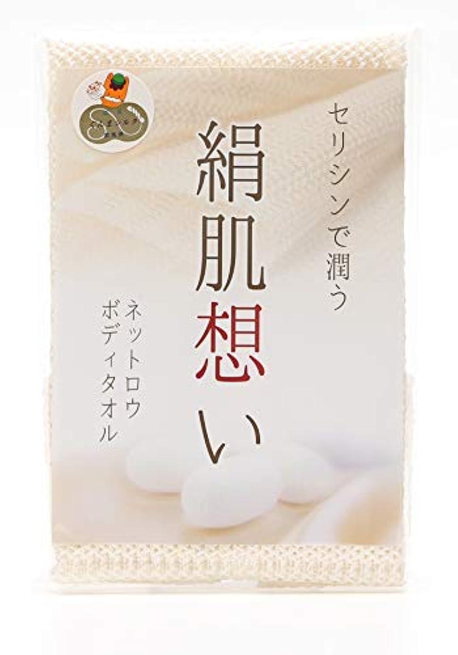 ブローホール姿勢ネコ[ハッピーシルク] シルクボディータオル 「絹肌想い 」浴用ボディタオル セリシンで潤う シルク100% ネットロウ