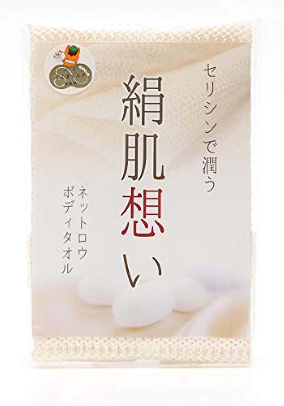 応用出発するパフ[ハッピーシルク] シルクボディータオル 「絹肌想い 」浴用ボディタオル セリシンで潤う シルク100% ネットロウ