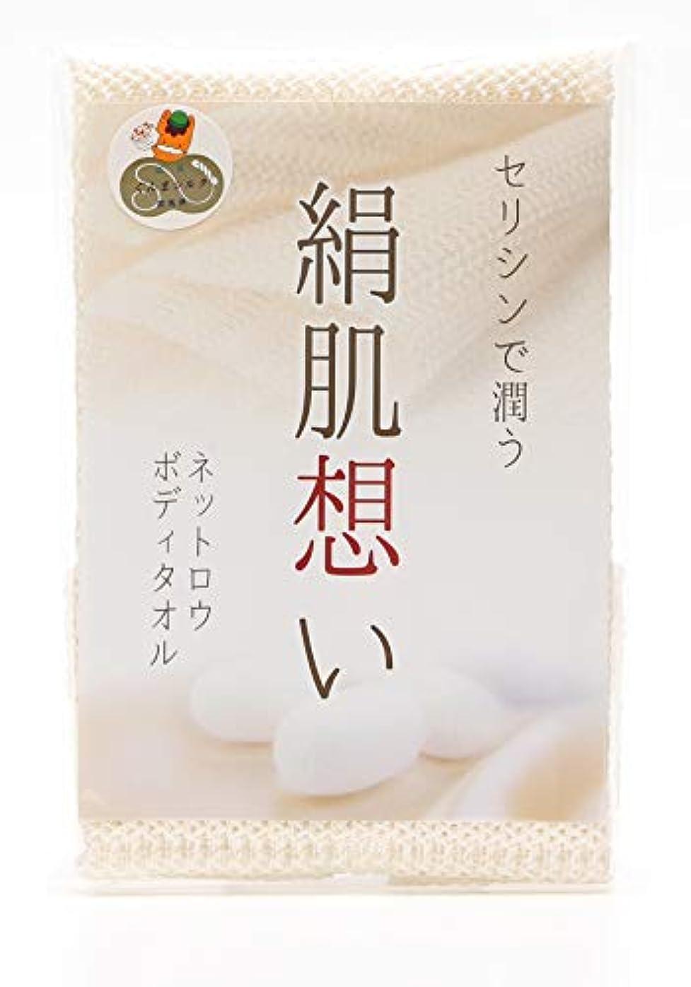 上回る有名なスカルク[ハッピーシルク] シルクボディータオル 「絹肌想い 」浴用ボディタオル セリシンで潤う シルク100% ネットロウ