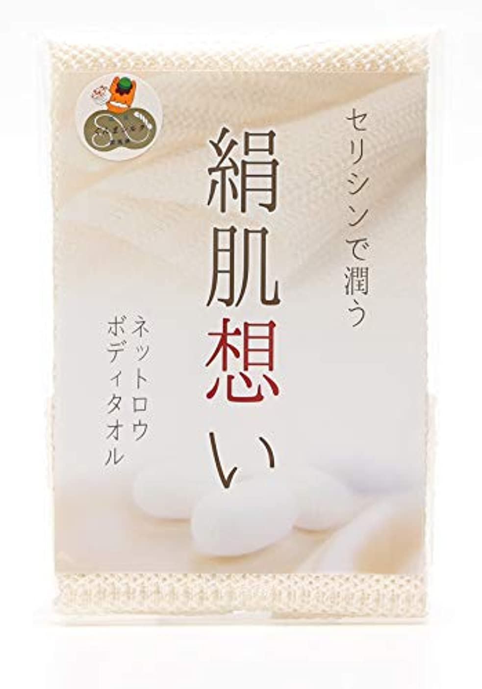 [ハッピーシルク] シルクボディータオル 「絹肌想い 」浴用ボディタオル セリシンで潤う シルク100% ネットロウ