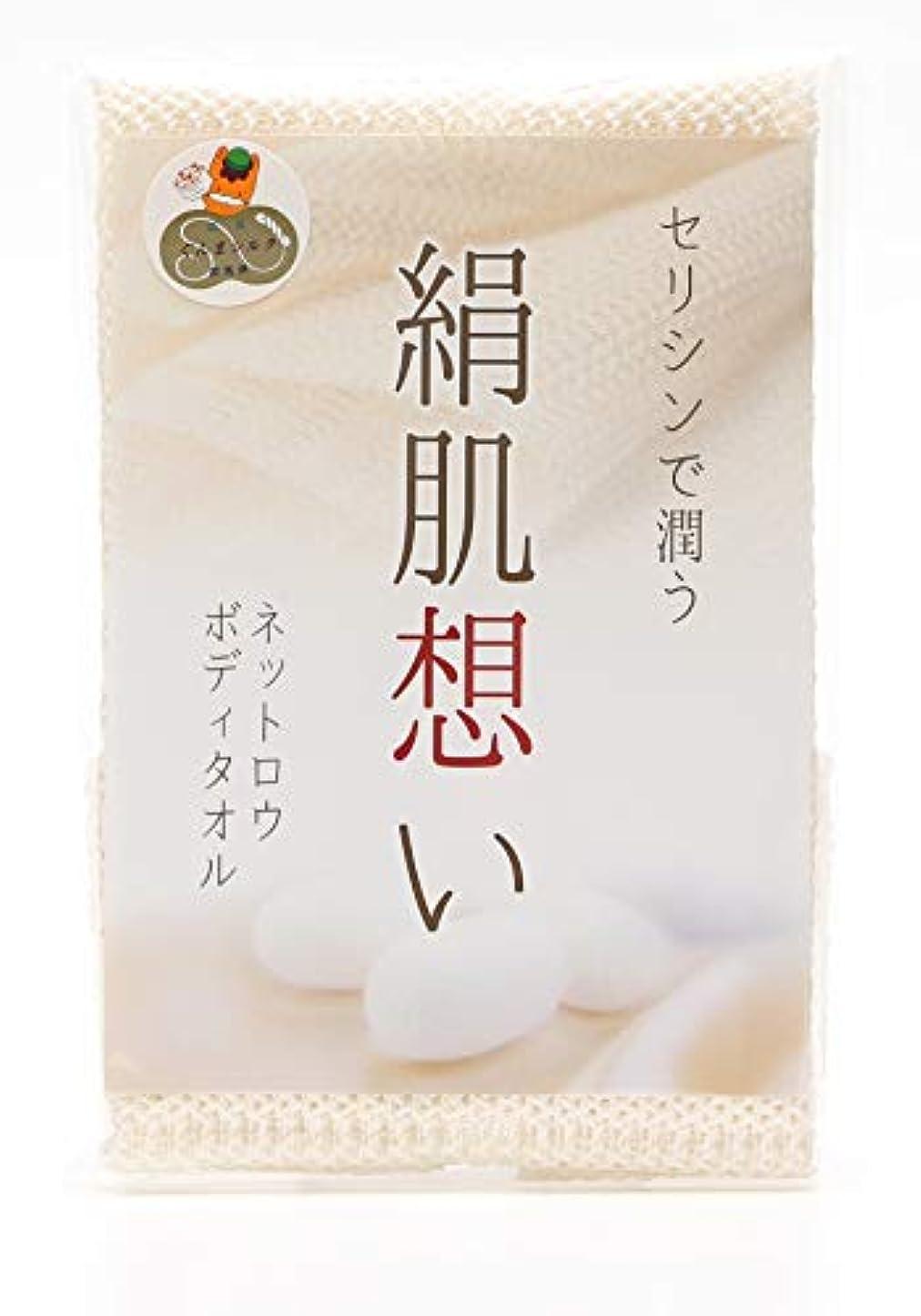 放牧する公式ビヨン[ハッピーシルク] シルクボディータオル 「絹肌想い 」浴用ボディタオル セリシンで潤う シルク100% ネットロウ