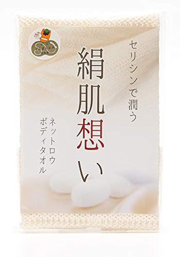 デコレーションブッシュロッド[ハッピーシルク] シルクボディータオル 「絹肌想い 」浴用ボディタオル セリシンで潤う シルク100% ネットロウ
