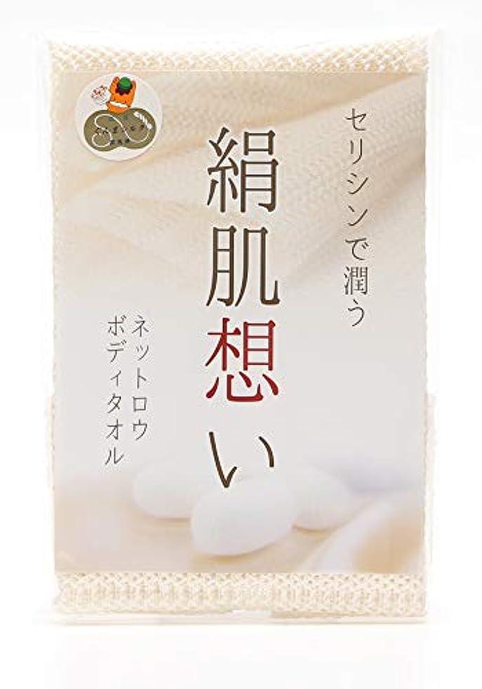 破壊的な爆風申請者[ハッピーシルク] シルクボディータオル 「絹肌想い 」浴用ボディタオル セリシンで潤う シルク100% ネットロウ