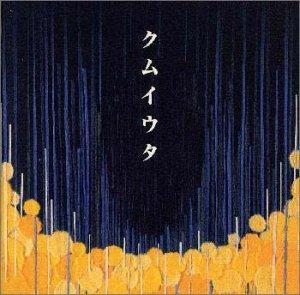 小さな雨の日のクワァームイ