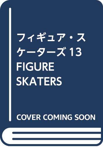 フィギュア・スケーターズ13 FIGURE SKATERS ...