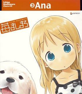 苺ましまろ Chara-CD(3)「アナ」〈初回限定生産〉 / 能登麻美子
