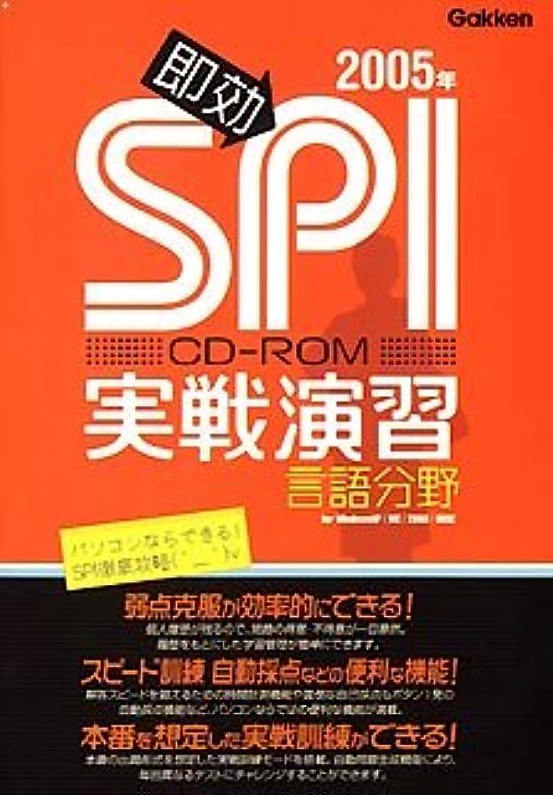 シミュレートする魅力的咲く即効 SPI実戦演習 言語分野 2005年