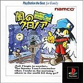 風のクロノア PlayStation the Best for Family