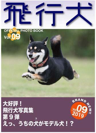 飛行犬写真集Vol,9