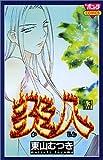 炎人 3 (ボニータコミックス)
