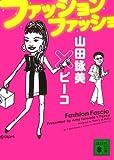「ファッション ファッショ」山田 詠美 ピーコ