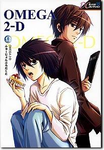 OMEGA 2-D 同人作家コレクション (28)